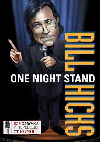 Билл Хикс - Одно вечернее шоу. Одноголосый перевод Rumble