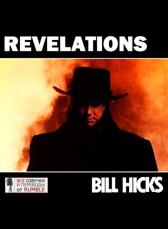 Билл Хикс - Откровения. Одноголосый перевод Rumble