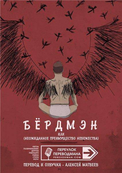 Бёрдмэн (Алексей Матвеев)