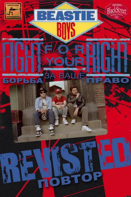 Борьба За Ваше Право Повтор Black Street Records