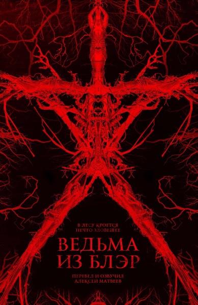Blair Witch / Ведьма из Блэр (правильный перевод)
