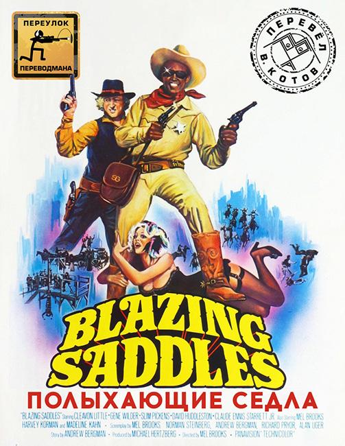 Blazing Saddles / Сверкающие седла. Авторский перевод В.Котов