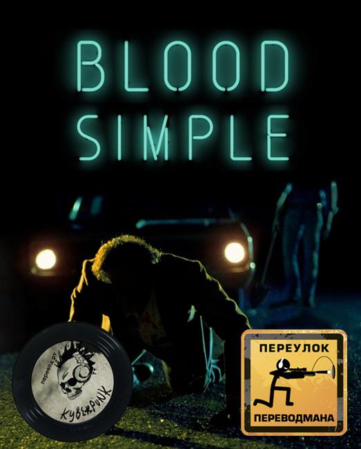Blood Simple / Просто кровь