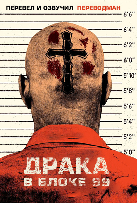 Brawl in Cell Block 99 / Драка в блоке 99. Авторский перевод Переводман