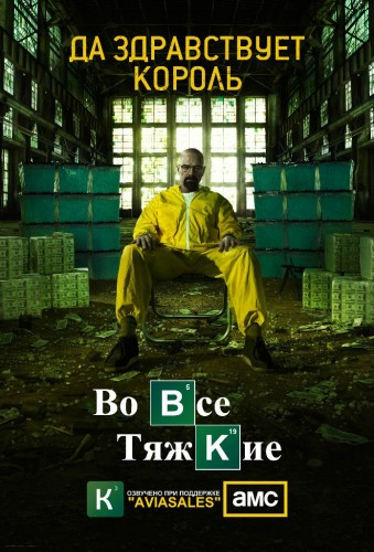 Breaking Bad. Озвучка Кубик в Кубе