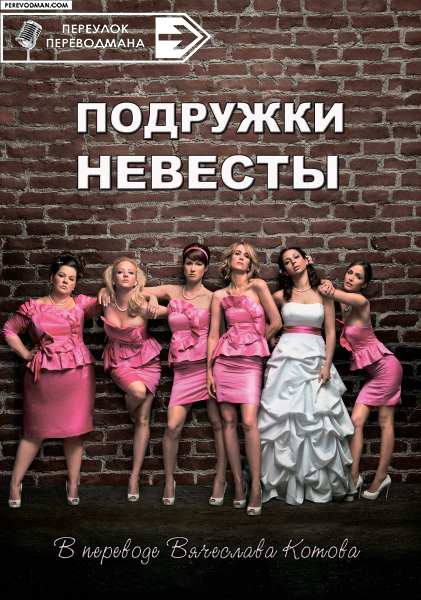 Bridesmaids_Kotov