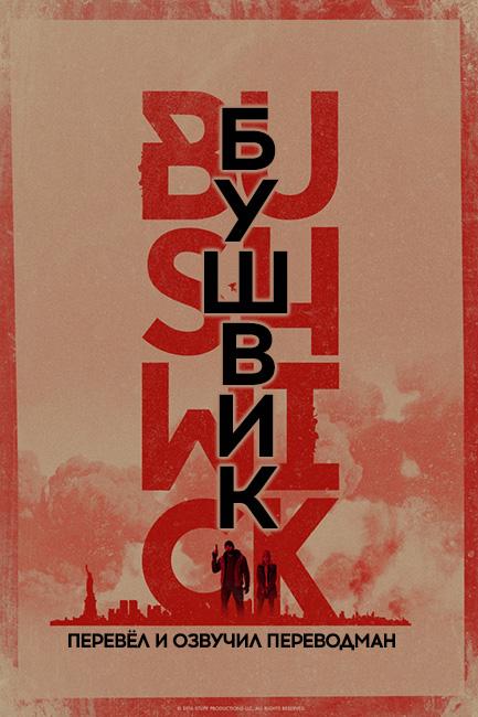 Bushwick / Бушвик. Авторский перевод Переводман