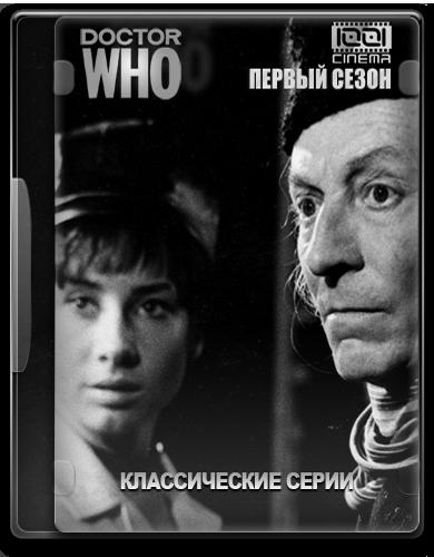 Классический Доктор Кто. 1001cinema