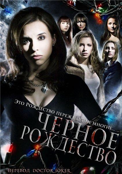 Чёрное Рождество [2006] (Doctor_Joker)