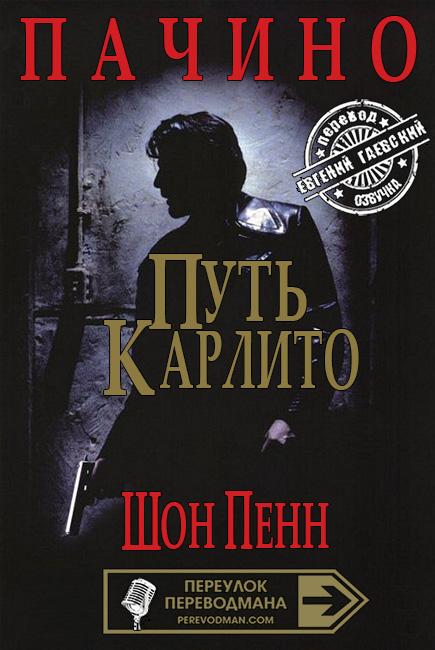 Путь Карлито Перевод Евгений Гаевский
