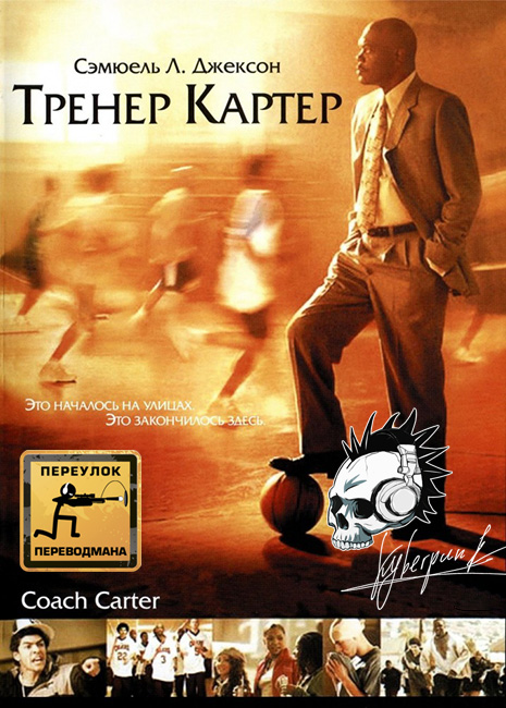 Тренер Картер. Авторский перевод Kyberpunk
