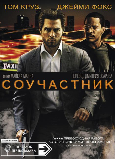 Collateral_Esarev