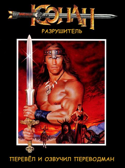Conan the Destroyer / Конан-разрушитель. Авторский перевод Переводман