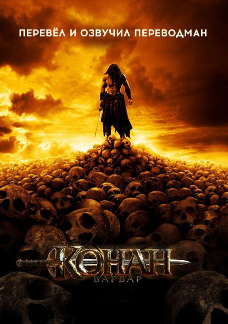 Conan the Barbarian / Конан-варвар. Авторский перевод Переводман