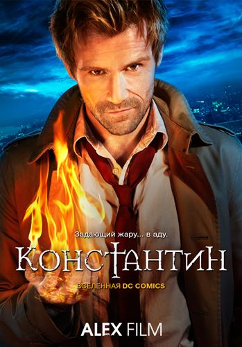 Константин (Alexfilm)