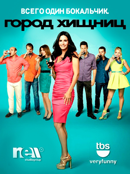 Cougar Town. Озвучка НьюСтудио