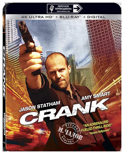 Crank_new