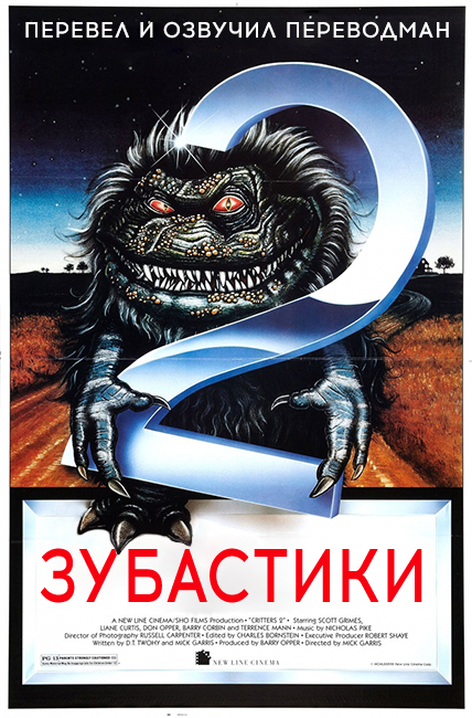 Critters 2 / Зверюшки 2. Авторский перевод Переводман