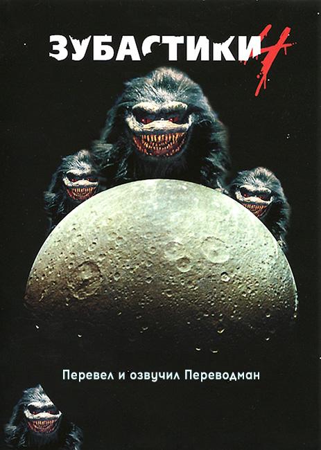 Critters 4 / Зверюшки 4. Авторский перевод Переводман