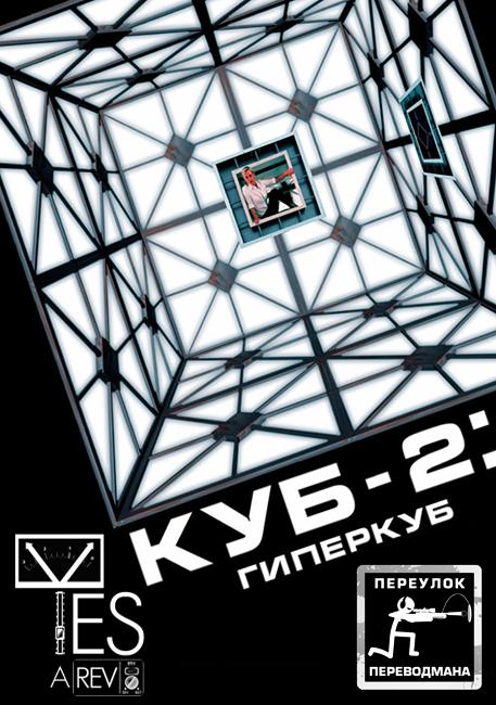 Куб 2 Есарев