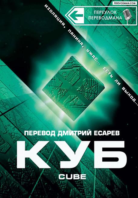Куб. Перевод Дмитрий Есарев