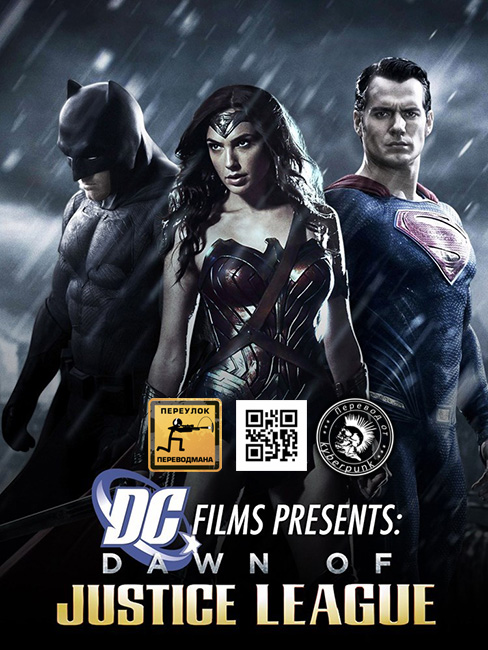 DC Films Presents Dawn of the Justice League. Русский перевод