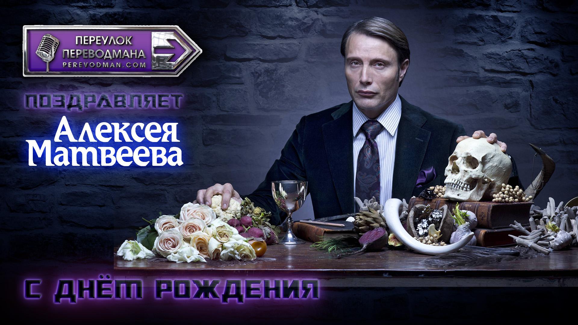 Поздравления с днем рождения Алексею - Поздравок 92