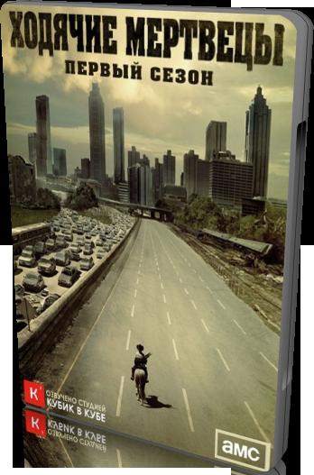 Ходячие Мертвецы. Перевод Кубик в Кубе
