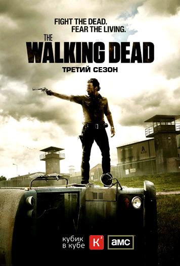 The Walking Dead. Озвучка Кубик в Кубе