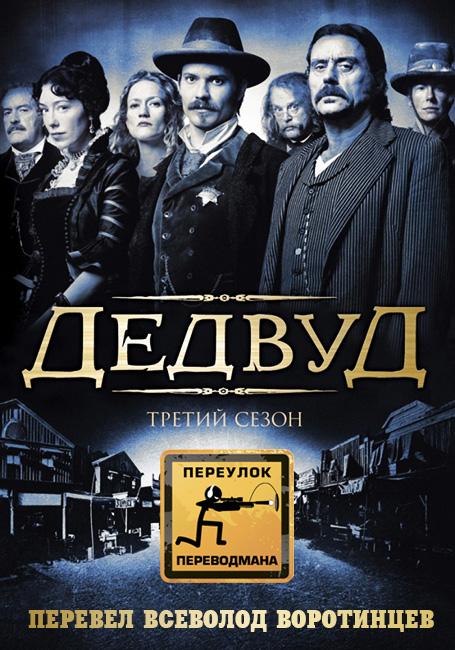 Deadwood / Дедвуд. Перевод авторский В.Воротинцев