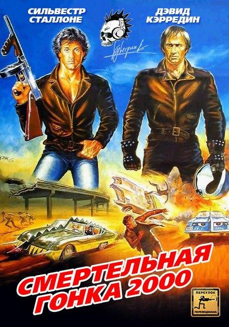 Death Race 2000. М.Яроцкий
