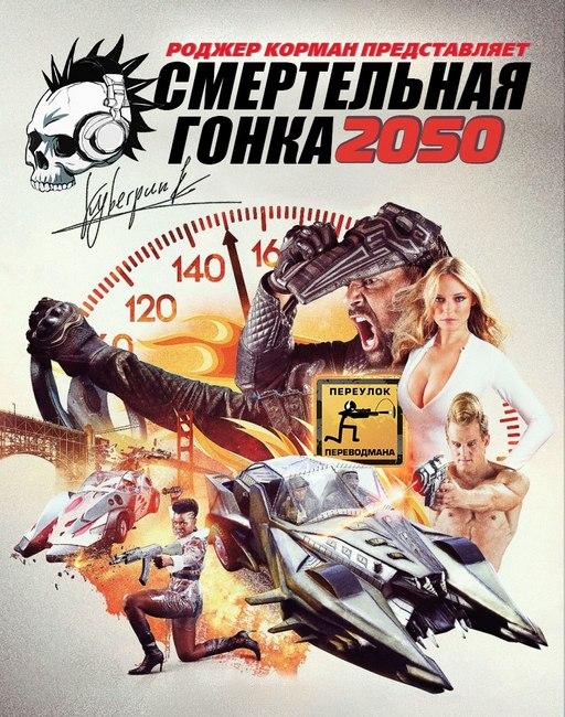Death Race 2050. Translated by kyberpunk