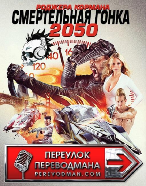 Смертельная гонка 2050. Перевод М.Яроцкий