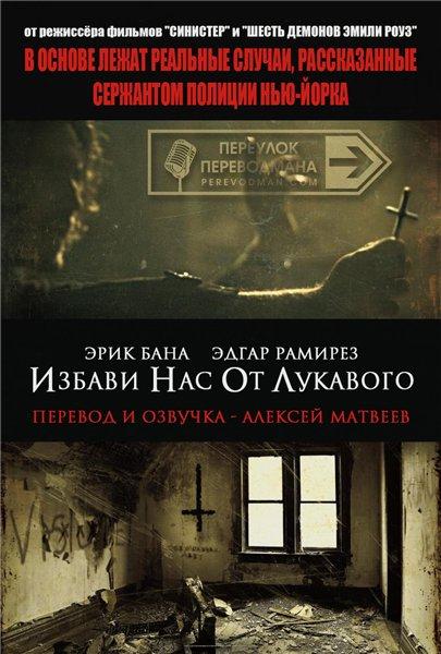Избави Нас От Лукавого (Алексей Матвеев)