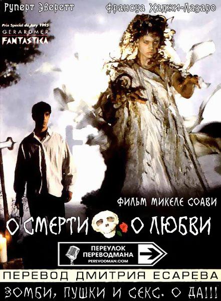 Dellamorte Dellamore Esarev