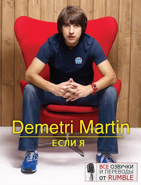 Деметри Мартин - Если я. Одноголосый перевод Rumble