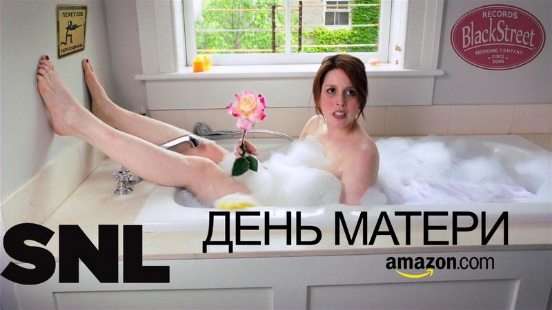 День Матери реклама