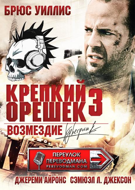 Die Hard: With a Vengeance_kyberpunk