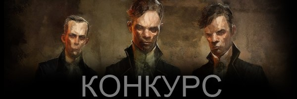 Dishonored | Fan Community