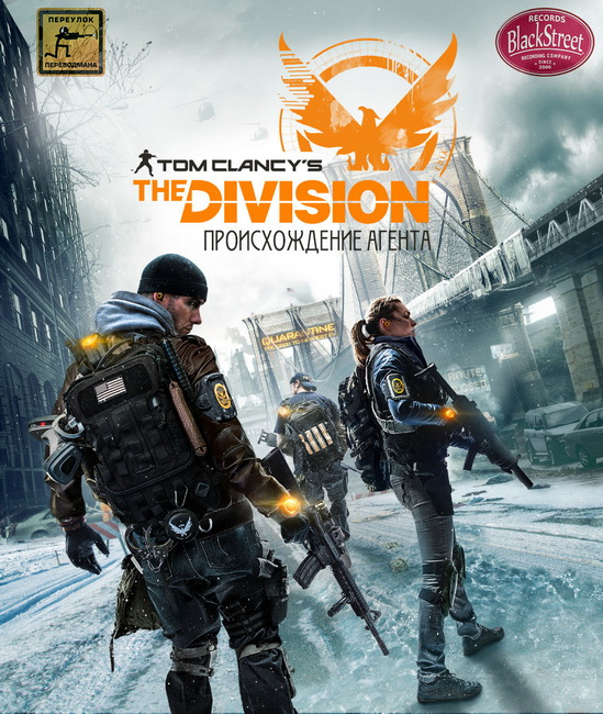 Tom Clancy's The Division Agent Origins Происхождение Агента Black Street Records