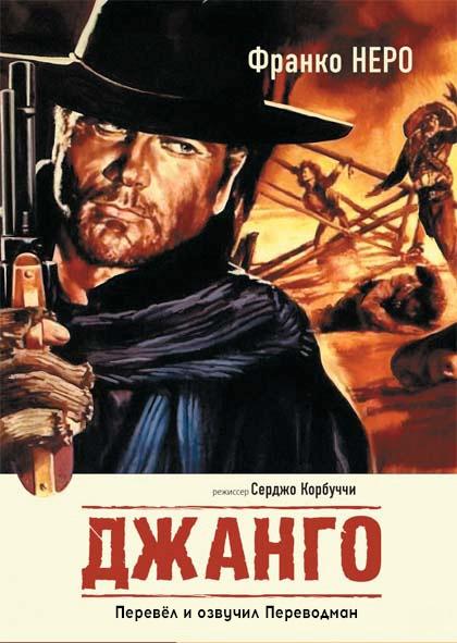 Django / Джанго 1966. Авторский перевод Переводман