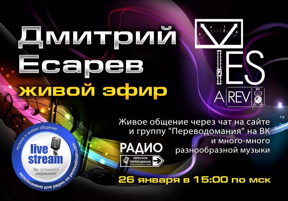 Эфир Д. Есарева