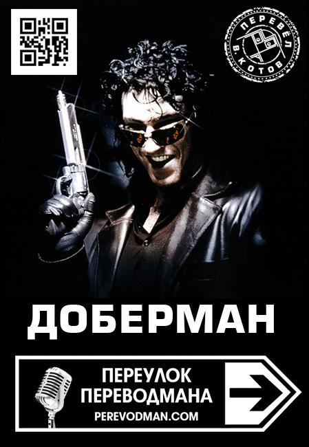 Доберман. Перевёл В.Котов