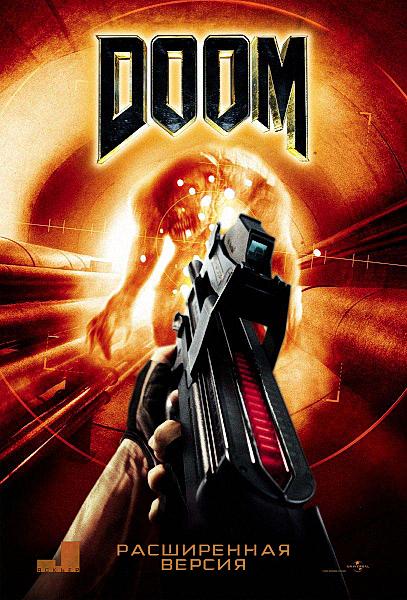 Doom (профессиональный многоголосый)
