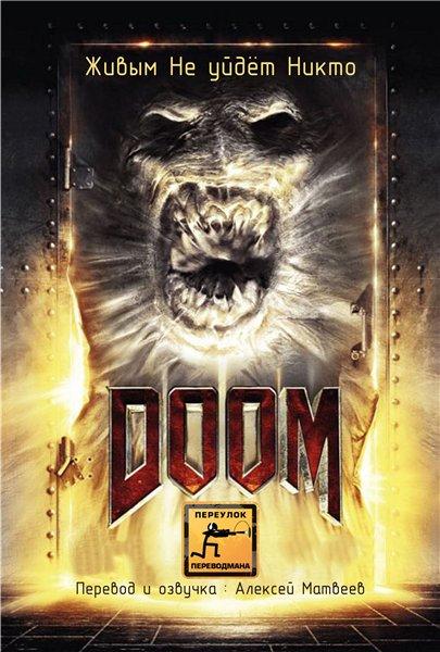 Doom (Алексей Матвеев)