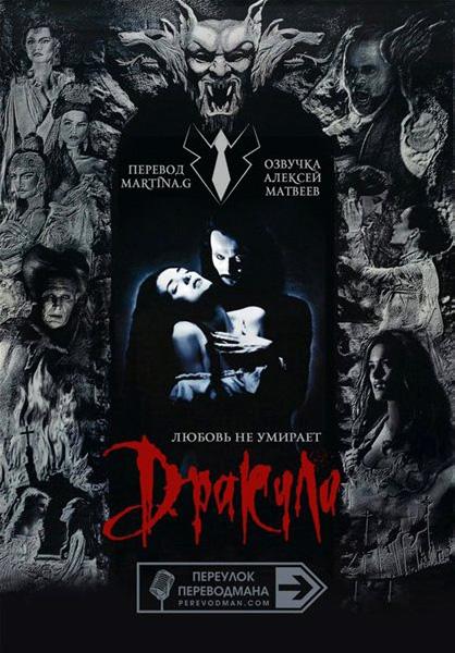 Дракула 1992