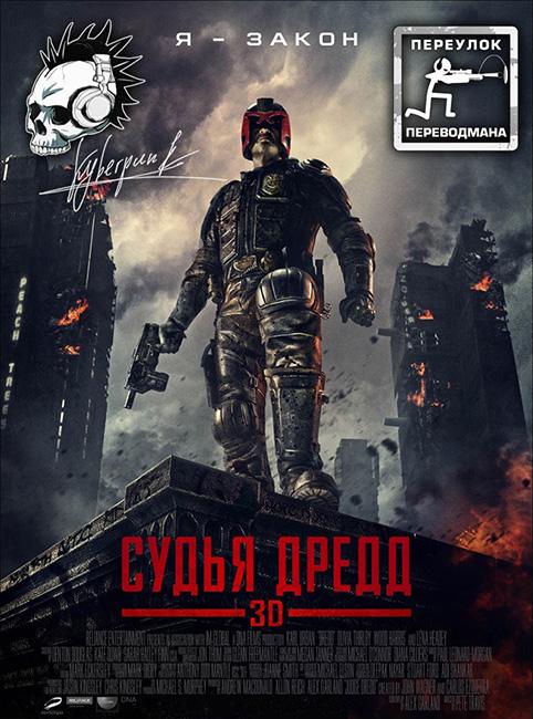 Dredd / Дредд - Kyberpunk