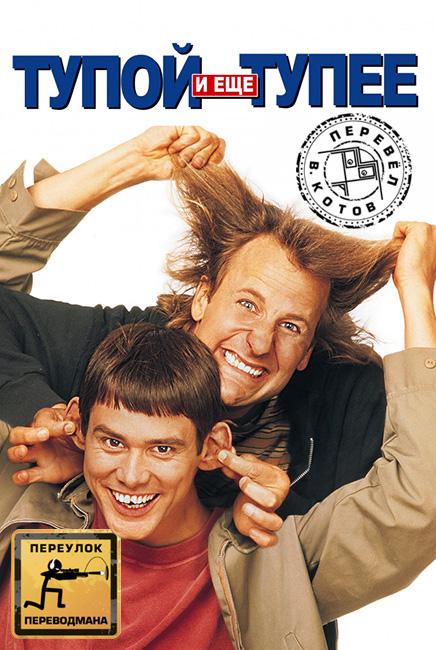 Dumb and Dumber / Тупой и еще тупее. Авторский перевод В.Котов