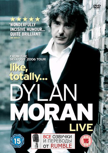 Дилан Моран - Типа, обо всем. Одноголосый перевод Rumble