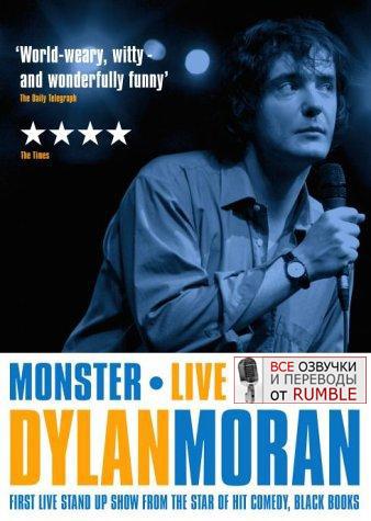 Дилан Моран - Монстр. Одноголосый перевод Rumble